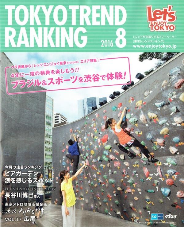 東京トレンドランキング表紙