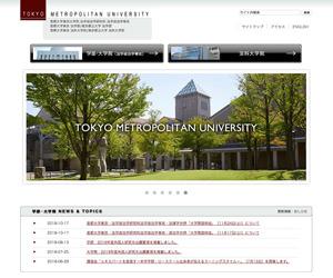 首都大学東京法学部